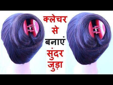 Latest Juda Hairstyle With Using Clutcher || Simple Hairstyle || Cute Hairstyles || Hair Style Girl