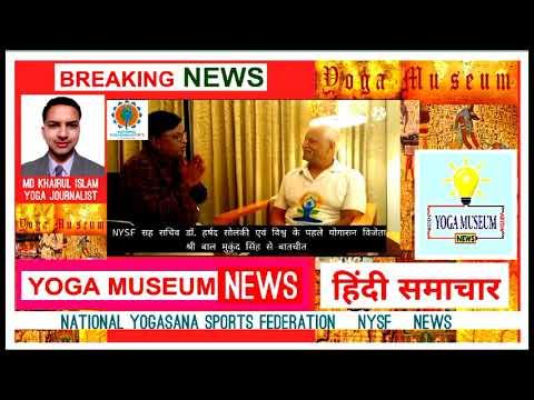 EP-6/NYSF NEWS/YOGASANA NEWS/YOGA NEWS/YOGA MUSEUM NEWS/NATIONAL YOGASANA SPORTS FEDERATION/MDDT.