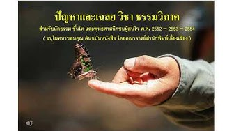 ปัญหาและเฉลย วิชา ธรรมวิภาค 2552 2553 2554