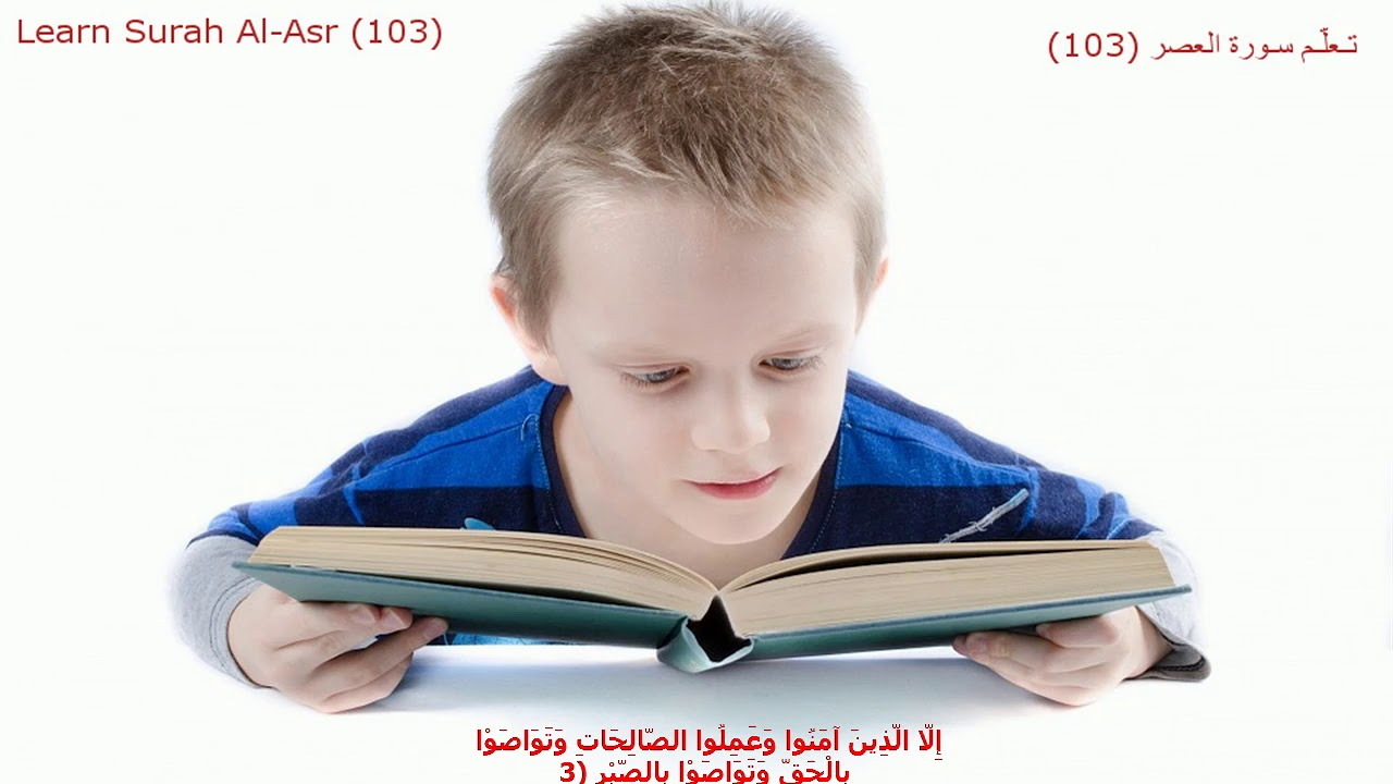 Learn Surah Al-Asr (103) - Learn Quran Tajweed and Arabic
