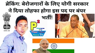 Government Jobs From Yogi Sarkar, Sub-inspector - 3200, Constable - 30000, Post In India, In Hindi