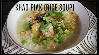 How to make KHAO PIAK (RICE SOUP) | House of X Tia