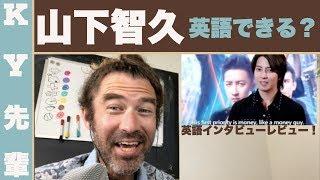 山下智久は英語できる? 実は会ったことがある! 現場で でも、日本語で...
