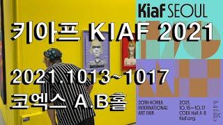 [미술/전시] 키아프 KIAF 2021 (2021.10…