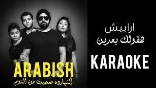 Arabish - Ha2olek Ba3deen (KARAOKE) | ارابيش - موسيقى هقولك بعدين