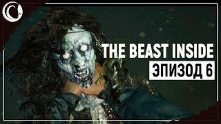 Болотная ведьма. Лучшая часть игры  The Beast Inside Эпизод 6