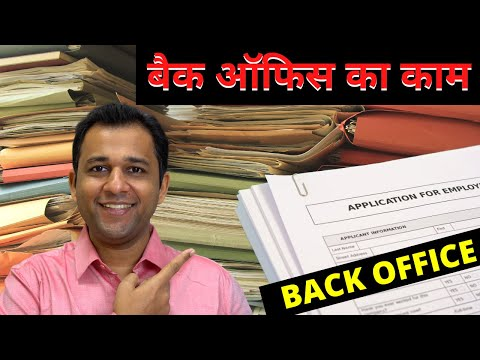 Back Office Work In Hindi, बैक ऑफिस Job Kya Hota Hai?