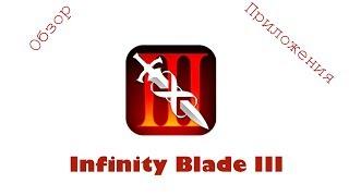 Обзор игры Infinity Blade 3 на IOS!