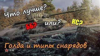 woT: Голда и типы снарядов, какой лучше?