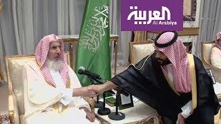 مفتي عام المملكة يبايع ولي العهد محمد بن سلمان