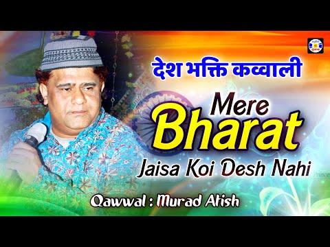 BHARAT JAISA KOI DESH NAHI | SUPERHIT QAWWALIS 2016 | BHARAT JAISA KOI DESH NAHI