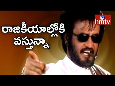 Rajinikanth Speech LIVE: Superstar Confirms Entry Into Politics   Telugu News   hmtv