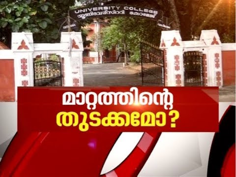 Major changes in functioning of University College | Asianet News Hour 17 JUL 2019