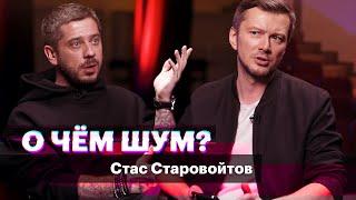Стас Старовойтов Большое интервью с комиком о стендапе женофобских шутках и технологии юмора