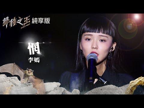 【聲林之王2】EP3 純享版|李嫣 惘 |林宥嘉 蕭敬騰 周湯豪 艾怡良 劉隽 Lulu Jungle Voice 2