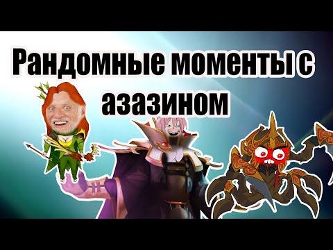 видео: Рандомные моменты с азазином # 3 [Ша*ююююха!]