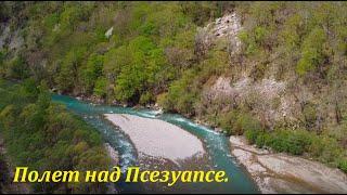 Полет над горной рекой ЛАЗАРЕВСКОЕ СЕГОДНЯ СОЧИ