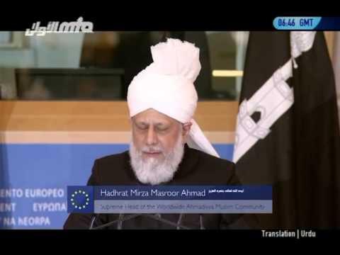 Urdu Translation: Islam's message of peace is universal - Historic address at European Parliament