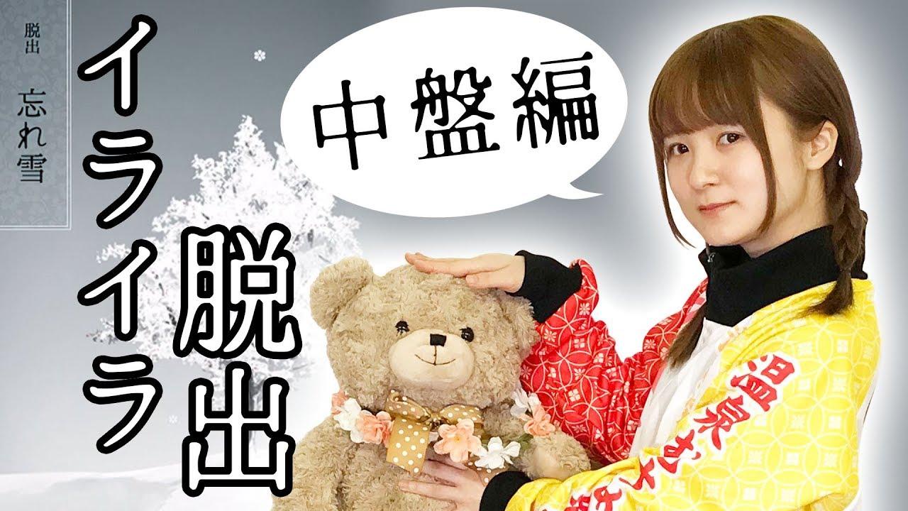 【アプリ】忘れ雪#2 安定のイライラ。人気の無い小さな村からの脱出。【声優・和多田美咲】【わっちゃん】
