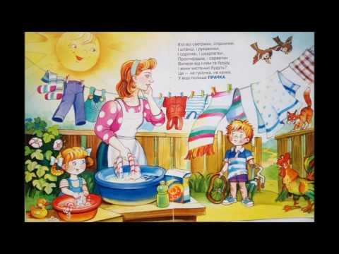 Загадки для дітей. Розвиваючі мультфільми для дітей українською мовою.