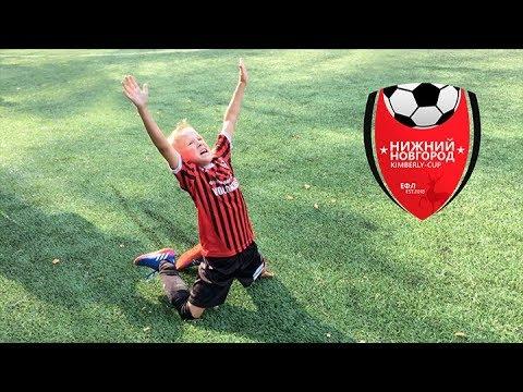 Kimberly Cup | ЕФЛ Нижний Новгород | Volga Kids 1 - Soccer Master (09.09.2018)