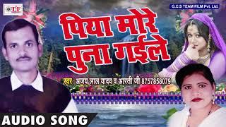 Piya Mora Puna Gaile | Ajay Lal Yadav |  Saman Lasiyata | Biraha Bhojpuri Song 2018 | TEAM FILM