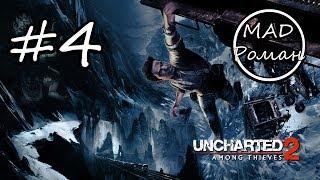 Uncharted 2 #4 - Раскопки