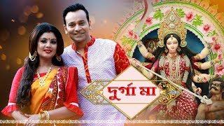 Durga Maa I Akassh Sen I Haimanti I Puja Song (Official Video)