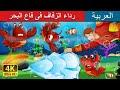 رداء الزفاف فى قاع البحر | The Wedding Dress Under The Sea Story in Arabic | Arabian Fairy Tales