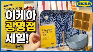이케아 광명점 9월 세일중! 주방용품부터 가구까지!  …