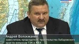 Вести-Хабаровск. О тех, кто нас топит