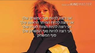 Taylor Swift - End Game ft. Ed Sheeran & Future - מתורגם (hebsub)