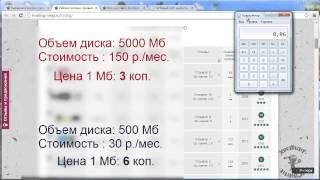 видео Выбираем хостинг для Joomla, на что нужно обращать внимание