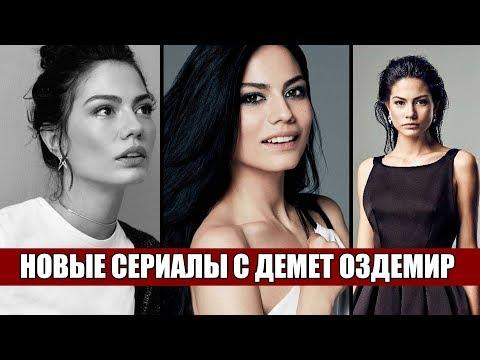 Демет Оздемир и ее новые сериалы: Что будет после Ранней Пташки?