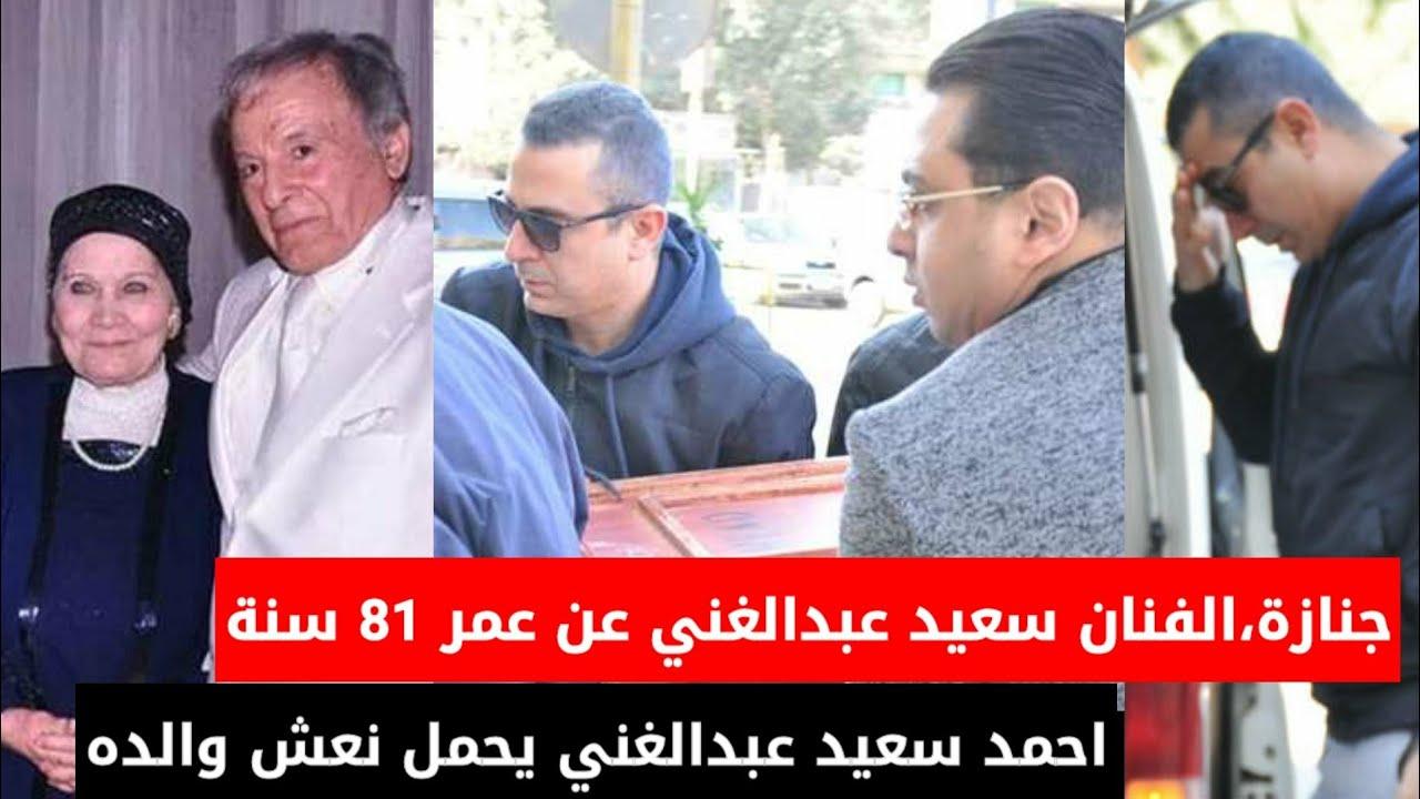 جنـاز ة سعيد عبدالغني بحضور ابنه احمد سعيد وبعض من اسرار حياته قبل رحيله