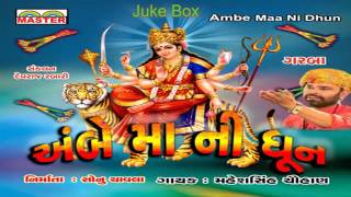 Ambe Maa Ni Dhun by Maheshsinh Chauhan | Gujarati Garba Songs | Navratri Hits | Audio Juke Box