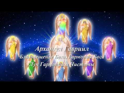 Сонастройки с Лучами Архангелов