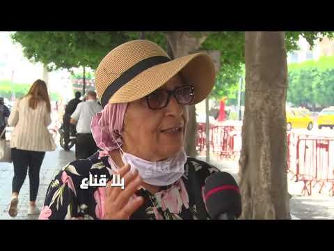 Download bila kinaa الجالية التونسية بالخارج تساند سعيد ..أغلبهم بقي في أوروبا بسبب الحجر الصحي