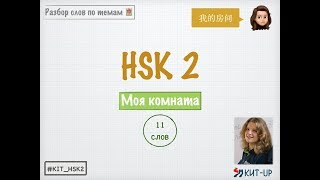 Разбор СЛОВ   МОЯ КОМНАТА   HSK 2