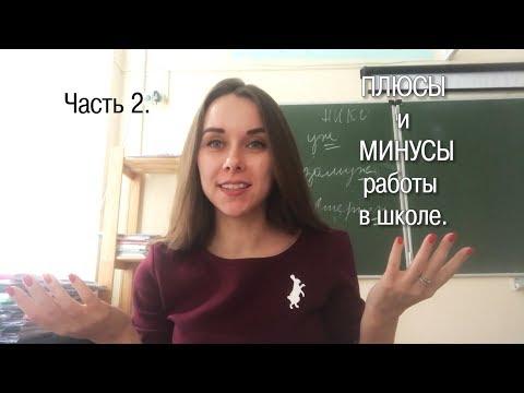 Будни училки. Выпуск 15. Плюсы и минусы работы в школе. Часть 2.