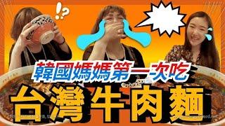 韓國媽媽第一次吃台灣牛肉麵的反應!她吃一口就學台語..!? 她學的台語是...「  」!?😂😂😂