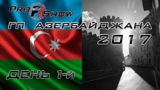 PRO Гран При Азербайджана 2017 - День 1-й