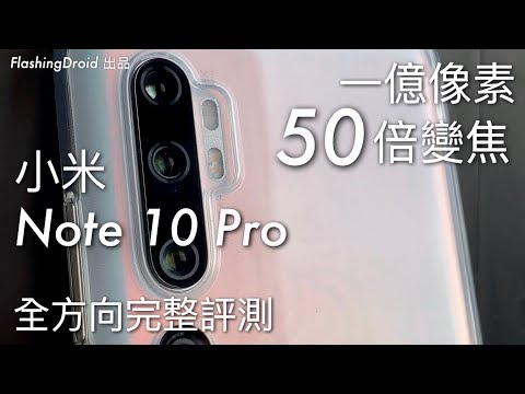 【年度壓軸】小米 Note 10 Pro 全方向完整評測,一億像素 50 倍變焦終極測試!FlashingDroid 出品