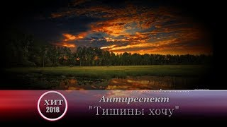 "ПРЕМЬЕРА КЛИПА!!! АнтиРеспект - "" Тишины хочу""   NEW 2018!!!"