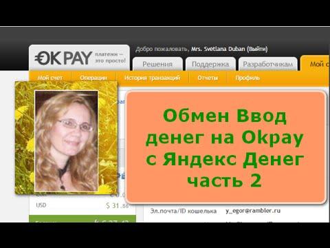 Обмен Ввод денег на Okpay с Яндекс Денег часть 2