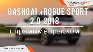 Газ на Nissan Qashqai 2.0 2018. Гбо на Rogue Sport и Х-Trail с непосредственным (прямым) впрыском.