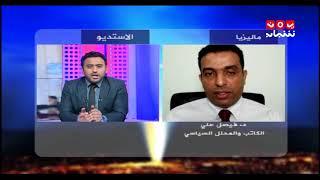 26 سبتمبر احتفاء شعبي بين السياسة و الحرب |حديث المساء  تقديم عبدالله دوبلة - يمن شباب