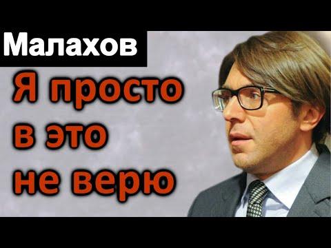 🔥 Дана Борисова обвинила Елену Хангу 🔥  Кем На самом деле была Ханга 🔥  Малахов не верит🔥