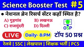 8:00 PM | Science Booster Test #6 | RRB NTPC | General Science for railway | SSC | RAILWAY | GK,GA