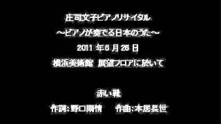 赤い靴(作詞:野口雨情 作曲:本居長世) 2011年6月26日 横浜美術館 展...